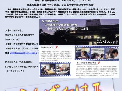 (日本語) 夜間中学映画『こんばんはⅡ』上映とトークの集いのお知らせ