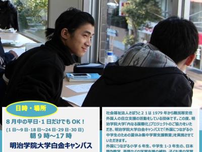 (日本語) 難民等外国につながる小中学生の学習支援アシスタントボランティア募集