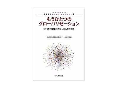 (日本語) 「内なる国際化」プロジェクトから新刊書『もうひとつのグローバリゼーション』が発行されました!