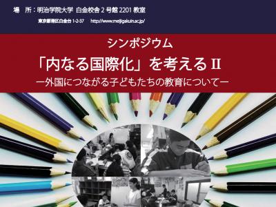 シンポジウム「外国につながる子どもたちの教育について」開催のお知らせ