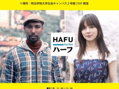 (日本語) 国際教育フォーラム&教育発達学科 映画「HAFU ハーフ」上映会とトークセッション