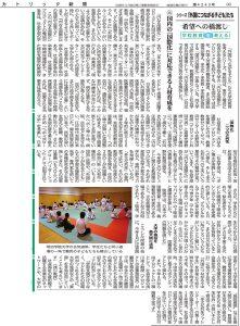 20160626P4newspaper