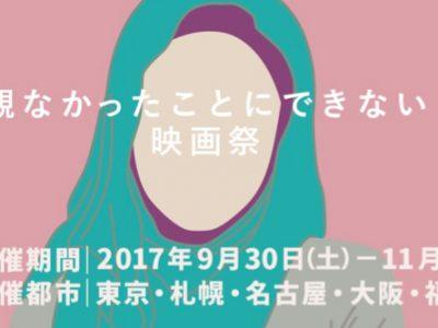 (日本語) 第12回国連UNHCR難民映画祭2017が開催されます!