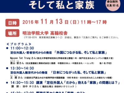 (日本語) 理解を深める講座『外国につながる私、そして私と家族』開催のお知らせ