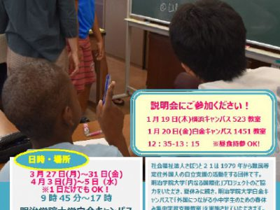 (日本語) 【学内向け】「難民等外国につながる小中学生の学習支援アシスタント」ボランティア募集のお知らせ