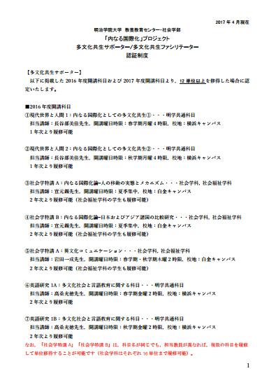 20170413suysei