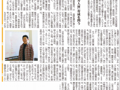"Professor TAKAKUWA talked about the significance of 'Internal Internationalization' Project in the interview by ""The Catholic Weekly of Japan."""