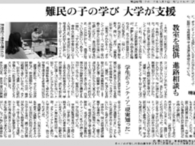 "The Spring Study-support School was reported in a newspaper ""Asahi Shimbun""!"