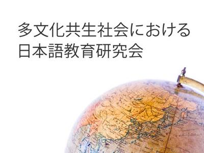 多文化共生社会における日本語教育研究会「日本語教育政策を語る」のお知らせ
