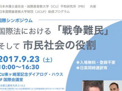 (日本語) 国際シンポジウム『国際法における「戦争難民」そして市民社会の役割』のお知らせ
