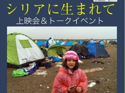 """Screening of the film """"Born in Syria"""" & talk event will be held at Meiji Gakuin!"""