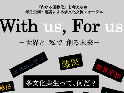 (日本語) 社会学科生によるICUでの「戦争難民」シンポジウム参加報告です