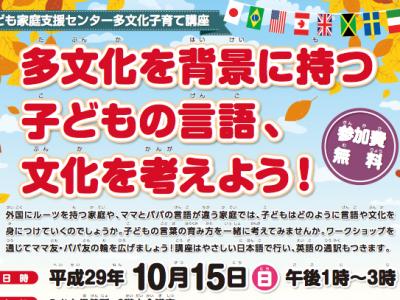 (日本語) 多文化子育て講座「多文化を背景に持つ子どもの言語、文化を考えよう!」のお知らせ