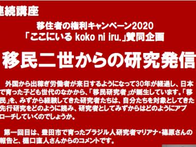 (日本語) 上智大学での連続講座「移民二世からの研究発信」のお知らせ