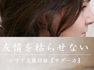 (日本語) 「シリア難民支援インターン報告会」開催のお知らせ