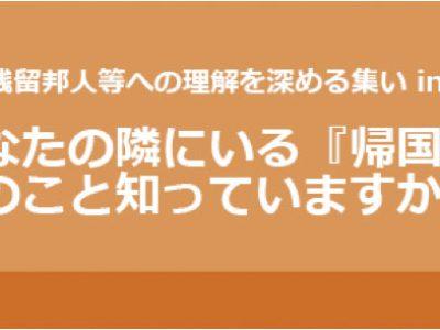 (日本語) 「中国残留邦人等への理解を深める集いin埼玉」のお知らせ