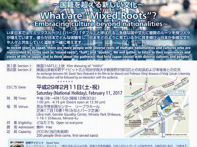 (日本語) 港区国際文化交流のつどい「ミックスルーツって何?~国籍を超える新しい文化」のお知らせ