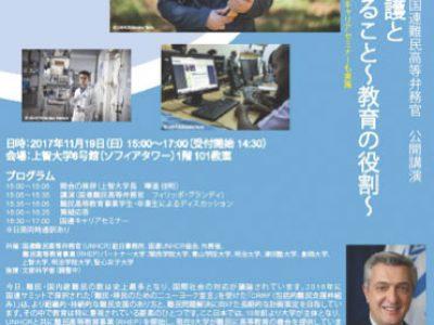 (日本語) 「フィリッポ・グランディ国連難民高等弁務官公開講演」のお知らせ