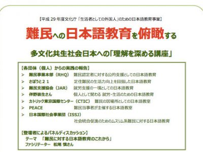 "Announcement: Lecture to deepen the understanding of the multicultural society in Japan ""Overview of Japanese language education for refugees"""