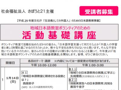 (日本語) 「地域日本語教室ボランティアのための活動基礎講座」のお知らせ