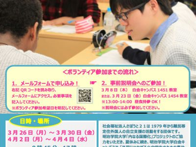 """Wanted!  Student participants for """"The Spring Study-support School for elementary and junior high school students with foreign backgrounds"""""""