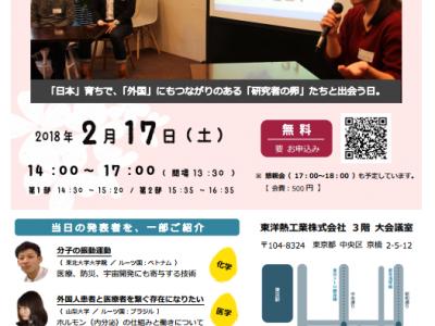 (日本語) 外国にルーツのある学生の「ポスター発表」(2月17日)のお知らせ