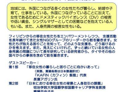 (日本語) シンポジウム「外国につながる女性の暮らしの困りごと―内なる国際化の視点から」