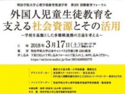 (日本語) 明治学院大学心理学部教育発達学科 第3回 国際教育フォーラムのお知らせ