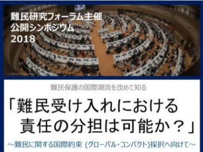 (日本語) 難民研究フォーラム主催 公開シンポジウムのお知らせ