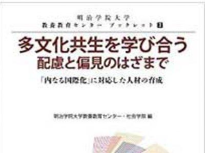 (日本語) 「内なる国際化」プロジェクトから新刊書『多文化共生を学び合う 配慮と偏見のはざまで』が出版されました!