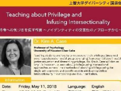 (日本語) 講演会「特権への気づきを促す教育」のお知らせ