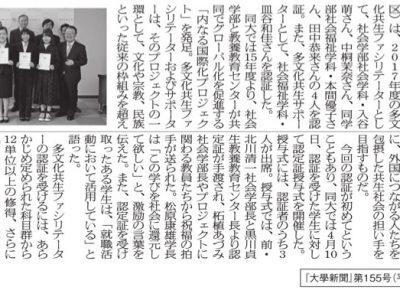 (日本語) 「多文化共生ファシリテーター」の初認証が『大學新聞』で紹介されました!