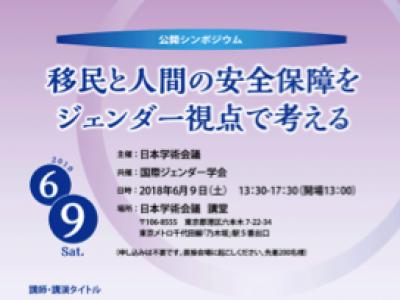 (日本語) 公開シンポジウム「移民と人間の安全保障をジェンダー視点で考える」のお知らせ