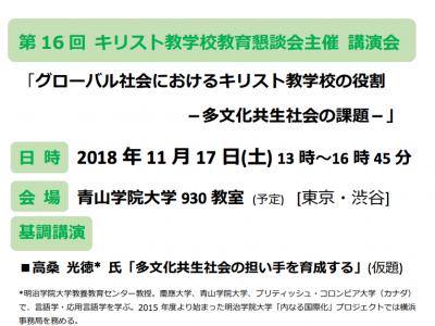 (日本語) 「グローバル社会におけるキリスト教学校の役割-多文化共生社会の課題」講演会のお知らせ