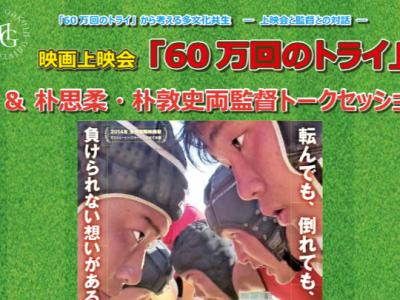 (日本語) 『60万回のトライ』映画上映会とトークセッションのお知らせ