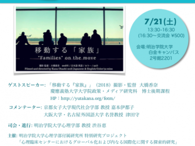 (日本語) 映画『移動する「家族」』上映会&座談会/多文化ユースのためのライフキャリアワークショップのお知らせ