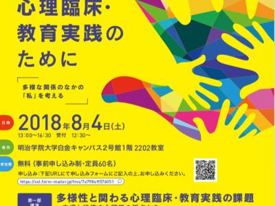 心理学部付属研究所主催公開セミナー「多様性に開かれた心理臨床・教育のために」のお知らせ