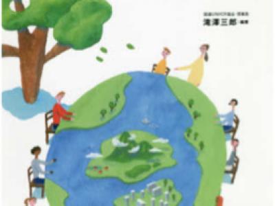 (日本語) 難民問題のわかりやすい入門書『世界の難民をたすける30の方法』のご紹介