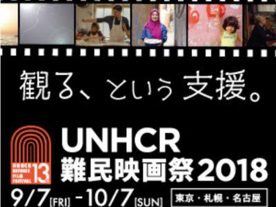 (日本語) UNHCR難民映画祭2018の公式ウェブサイト公開!