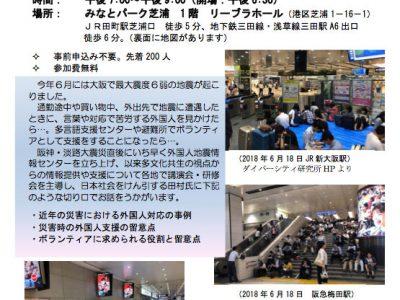 (日本語) 港区国際防災ボランティア研修特別公開講座のお知らせ