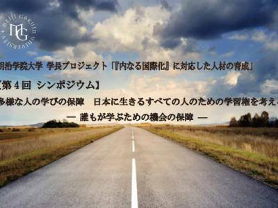 (日本語) 内なる国際化プロジェクト「第4 回 シンポジウム 多様な人の学びの保障」の お知らせ