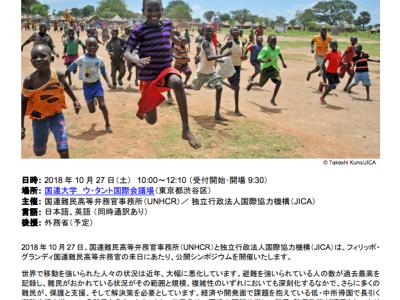 (日本語) 公開シンポジウム「難民に関するグローバル・コンパクト:社会全体としての取り組み」のお知らせ