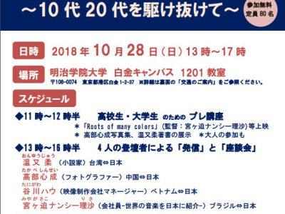 (日本語) 理解を深める講座「日本につながった私たちの今~10代20代を駆け抜けて~」開催のお知らせ