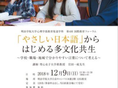 (日本語) 明治学院大学心理学部教育発達学科 第4回 国際教育フォーラムのお知らせ