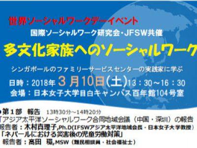 (日本語) 国際ソーシャルワーク研究会主催セミナー「多文化家族へのソーシャルワーク」のお知らせ