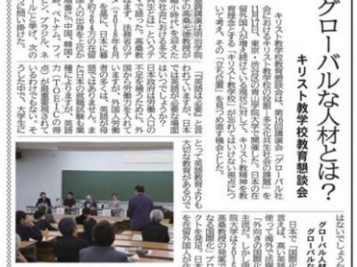 (日本語) 高桑光徳先生の基調講演が『カトリック新聞』に取り上げられました