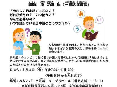 港区国際防災ボランティア研修特別公開講座「やさしい日本語」のお知らせ