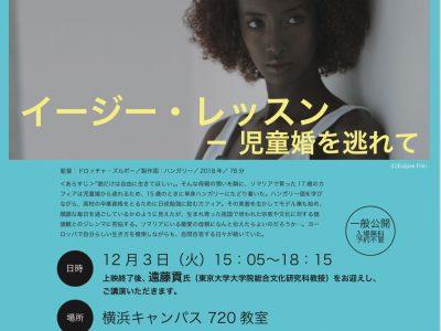 (日本語) UNHCR WILL2LIVE 映画祭『イージー・レッスン-児童婚を逃れて』上映&講演会