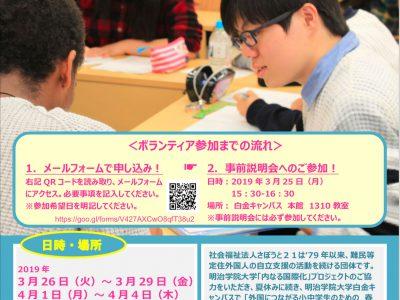 (日本語) 「難民等外国につながる小中学生のための学習支援教室」参加学生募集!