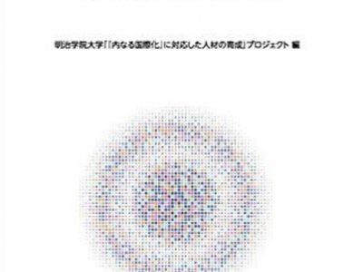 (日本語) 「内なる国際化」プロジェクトから新刊書『多様な人の学びの保障』が出版されました!